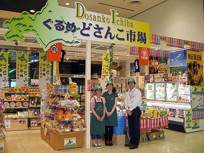 北海道物産店ぐるめ どさんこ市場