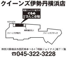 クイーンズ伊勢丹横浜店